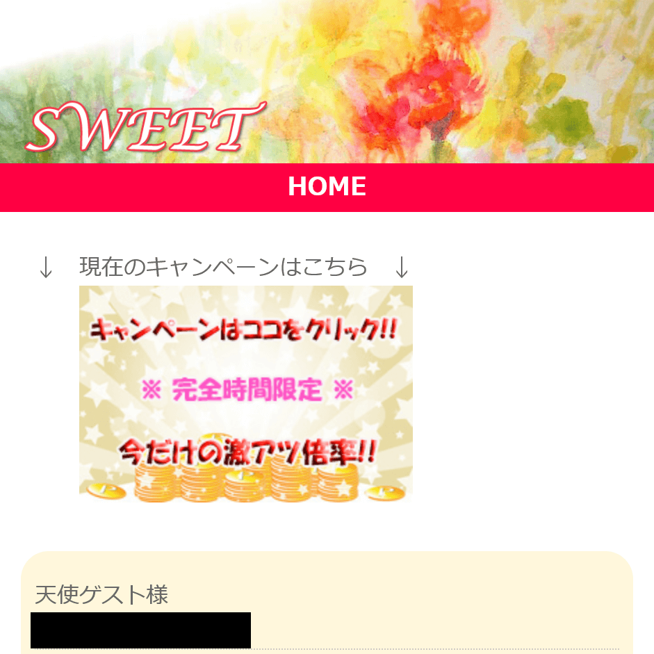 【SWEET(スイート)】の被害報告