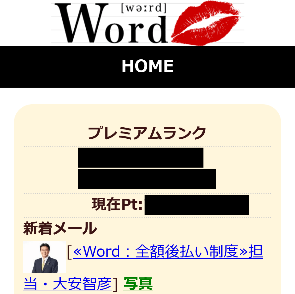 【Word(ワード)】の被害報告