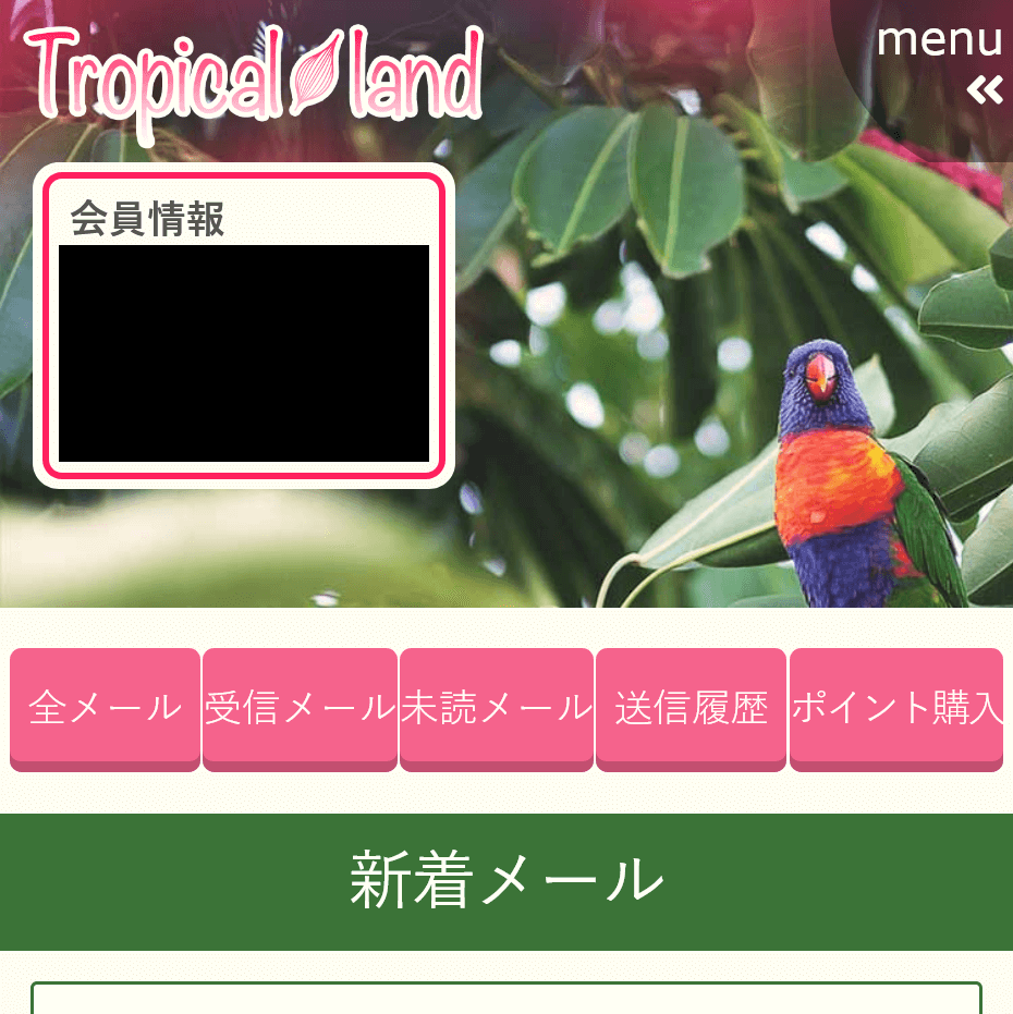 【Tropical Land(トロピカルランド)】の被害報告