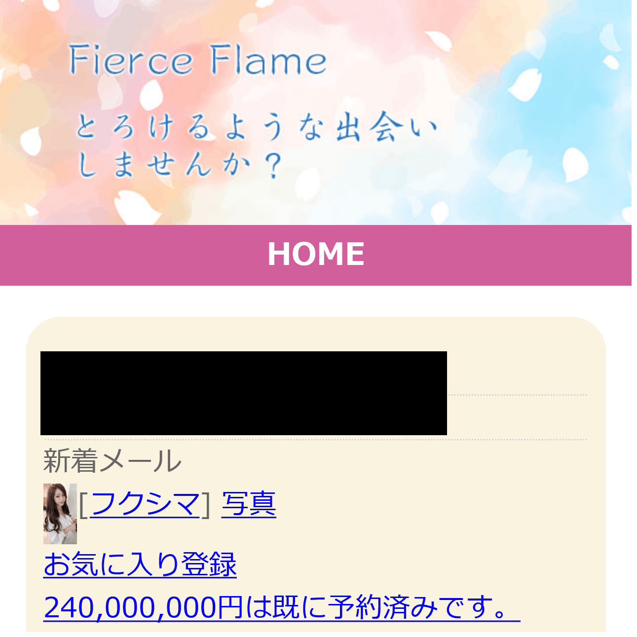 【Fierce flame】の被害報告