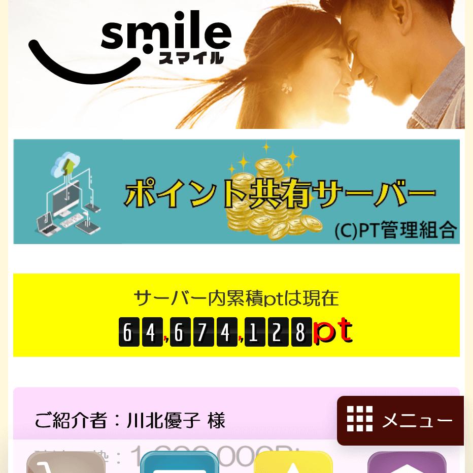 【smile(スマイル)】の被害報告