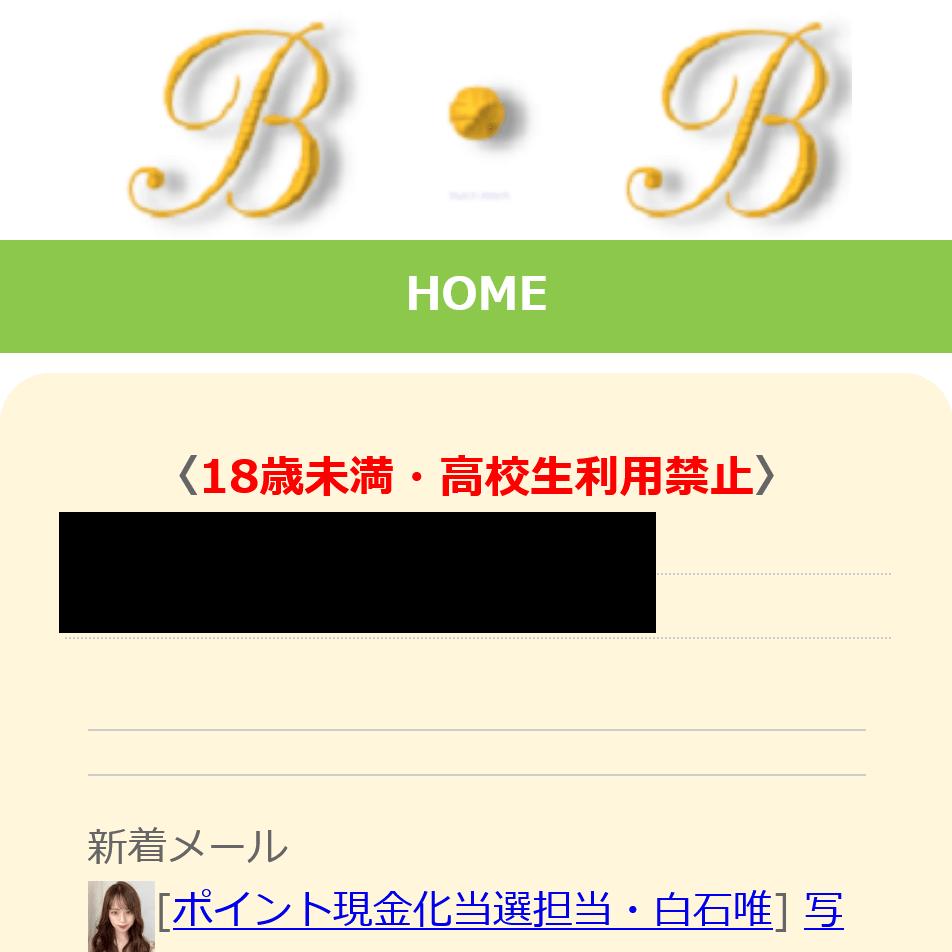 【B・B(ビービー)】の被害報告
